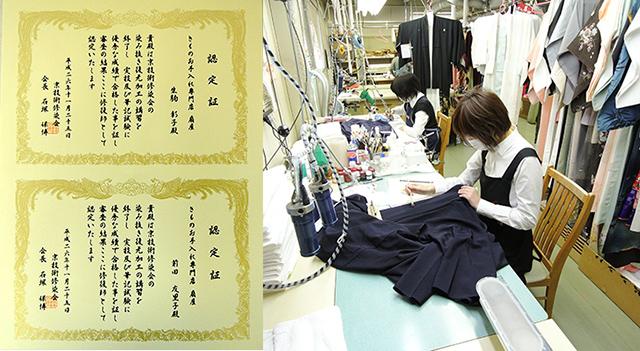 京技術修染会認定修復師のいる店