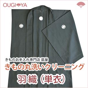羽織 単衣 着物クリーニング 丸洗い