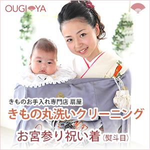 お宮参り祝着(熨斗目+襦袢) 着物クリーニング 丸洗い