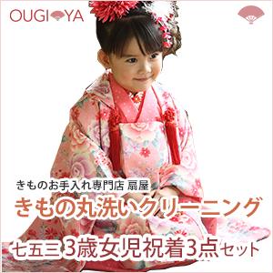3歳女児祝着3点(着物、襦袢、被布)セット 着物クリーニング 丸洗い