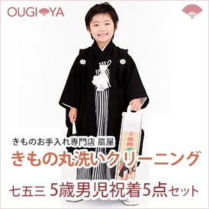 5歳男児祝着5点(着物、襦袢、羽織、袴、兵児帯)セット 着物クリーニング 丸洗い