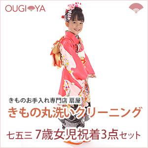 7歳女児祝着3点(祝着、襦袢、尺三帯)セット 着物クリーニング 丸洗い