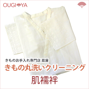 肌襦袢 着物クリーニング 丸洗い