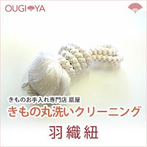 羽織紐 着物クリーニング 丸洗い