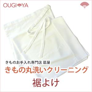裾よけ 着物クリーニング 丸洗い