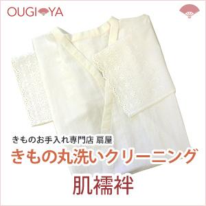 肌襦袢ワンピースタイプ 着物クリーニング 丸洗い
