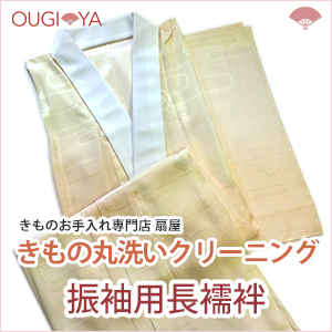 長襦袢 振袖用長襦袢 着物クリーニング 丸洗い