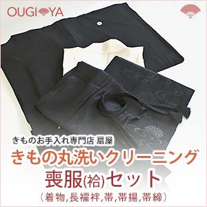 喪服(袷)セット(喪服 長襦袢 帯 帯揚 帯締) 着物クリーニング 丸洗い