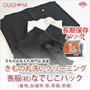 喪服(袷)セット(喪服 長襦袢 帯 帯揚 帯締)+なでしこパック 着物クリーニング 丸洗い