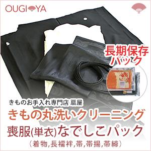 喪服(単衣)セット(喪服 長襦袢 帯 帯揚 帯締)+なでしこパック 着物クリーニング 丸洗い