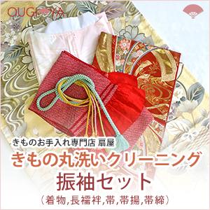 振袖セット(振袖 長襦袢 帯 帯揚 帯締) 着物クリーニング 丸洗い